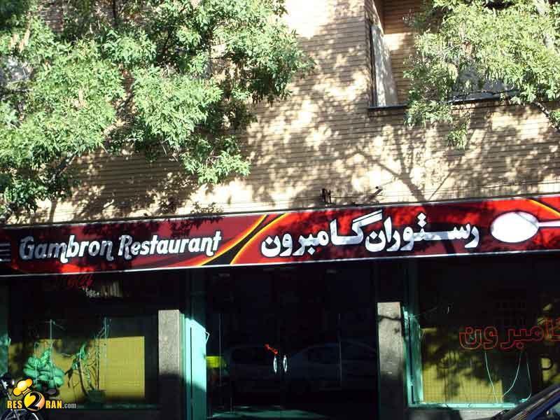 رستوران-گمبرون_1