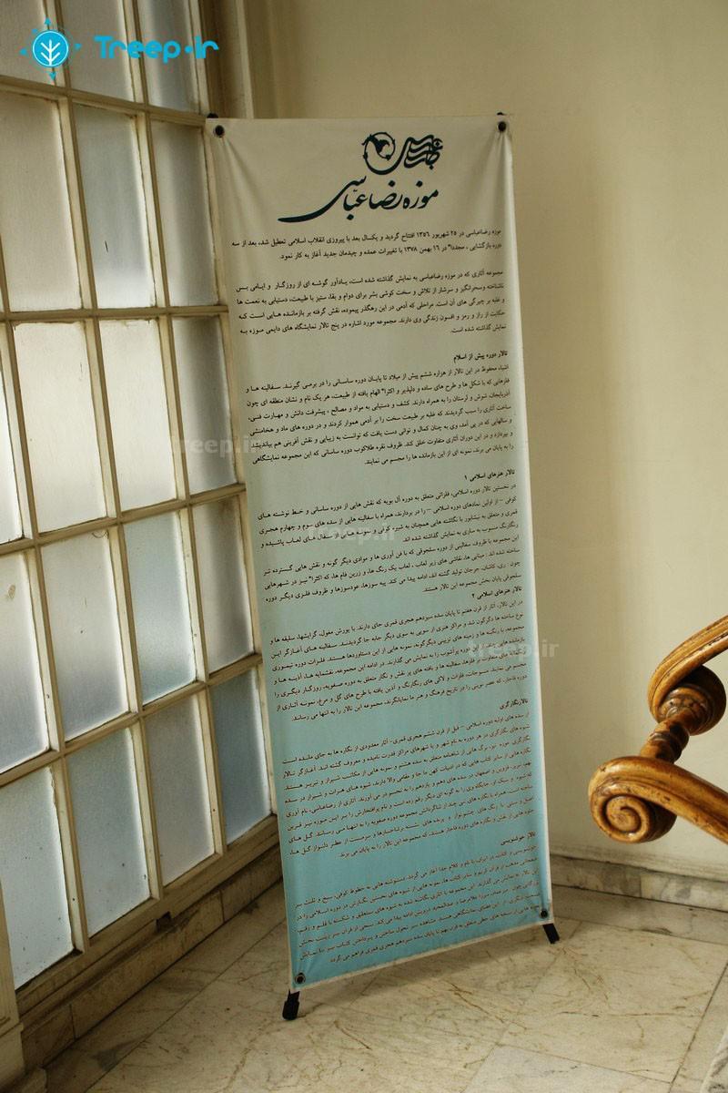موزه-رضا-عباسی_61