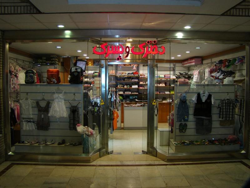 مجتمع-تجاري-گلستان_27