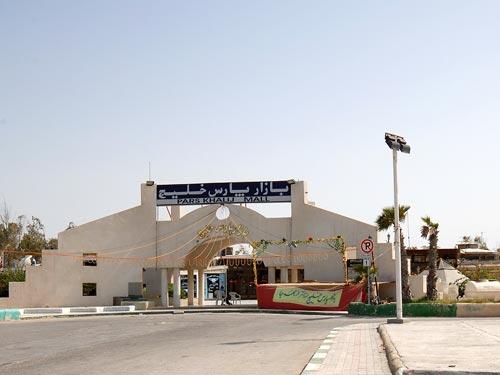 پارس-خلیج_1