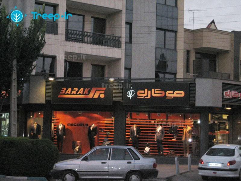 خیابان-توحید_6