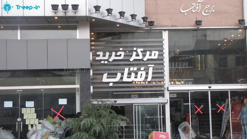 مراکز-خرید-آمل_7