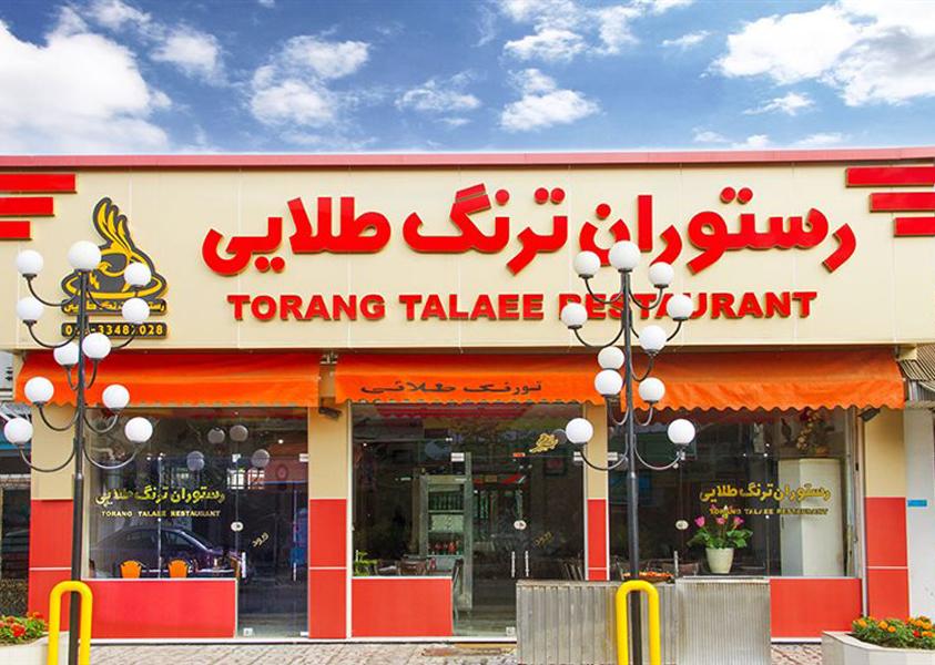 رستوران-درجه-یک-ترنگ-طلایی-180905-همگردی