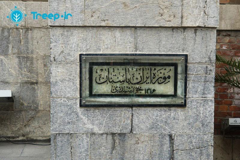موزه-ايران-باستان_44