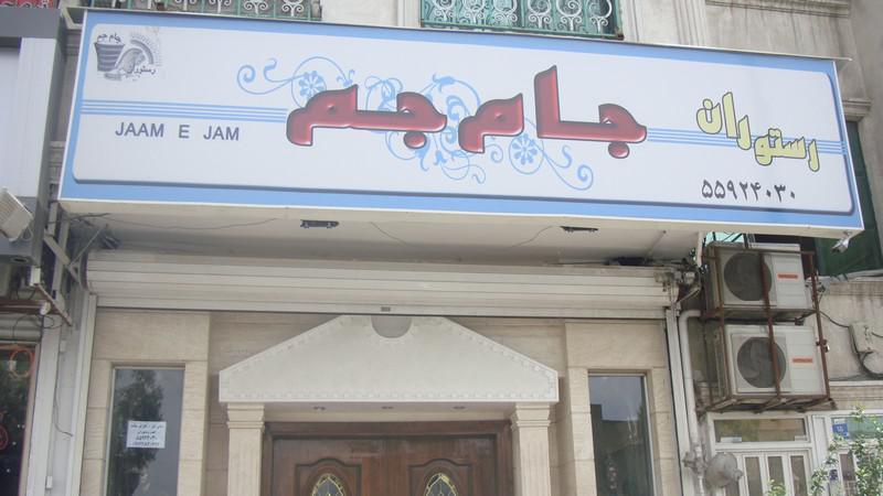 رستوران-جام-جم_1