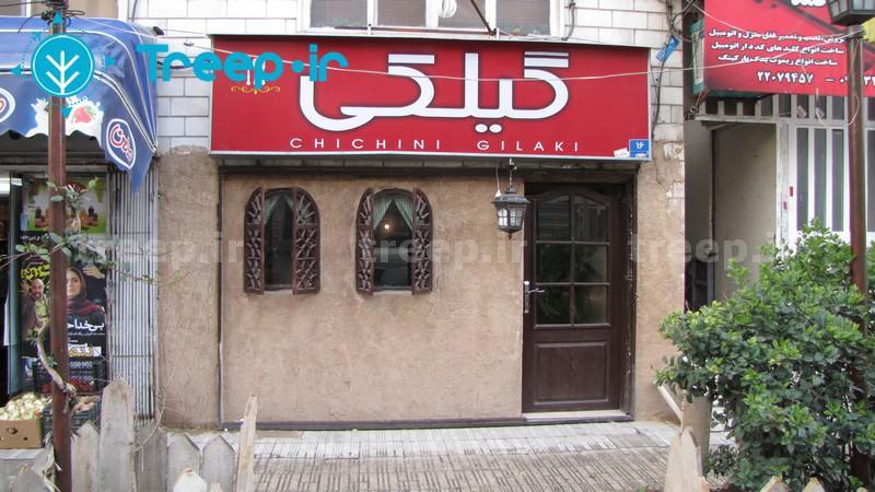 رستوران-گیلکی_1