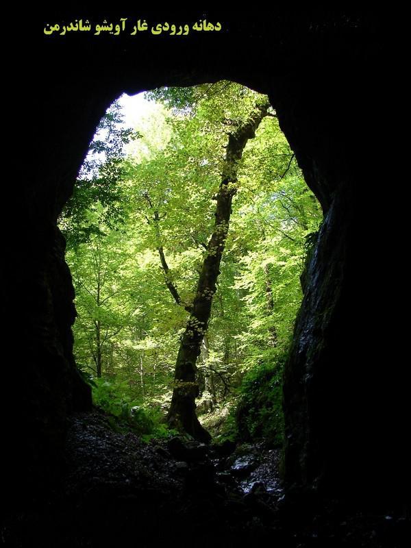 آویشوی؛-غار-75میلیون-ساله-_3