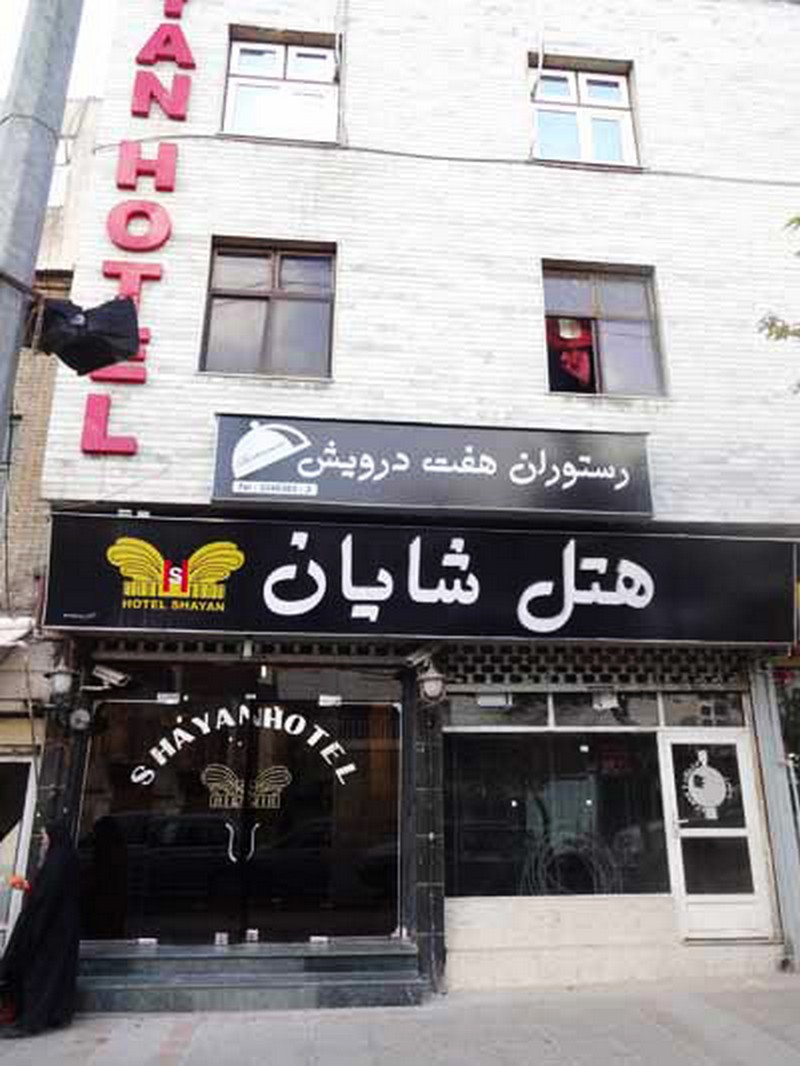 هتل-شایان_1