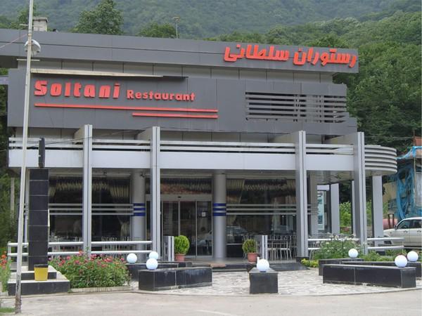 رستوران-سلطانی_1