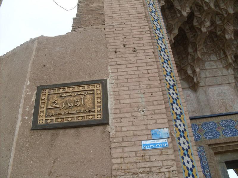 مسجد-و-مدرسه-آقا-بزرگ_44
