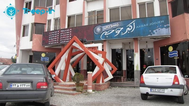 رستوران-اکبر-جوجه_1
