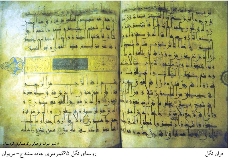 قرآن-تاريخي--نگل-_4