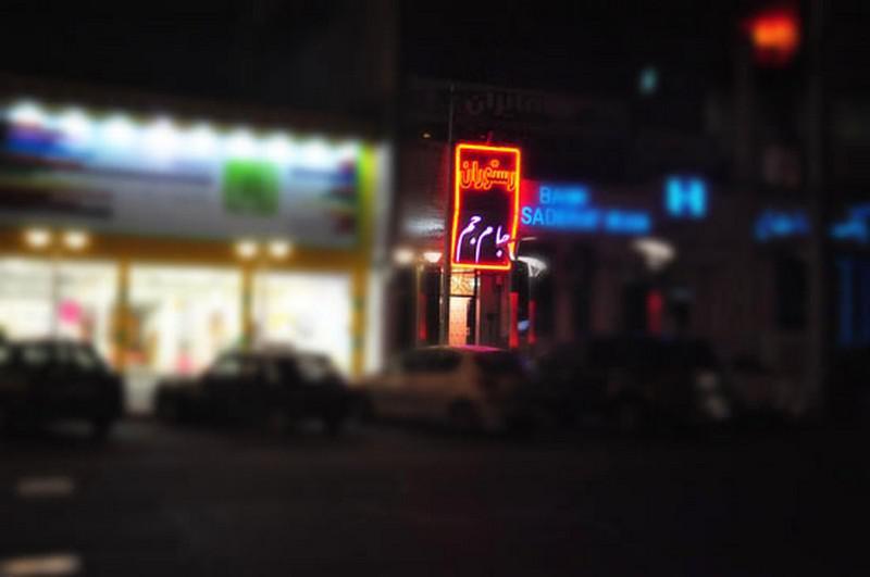 رستوران-جام-جم_10