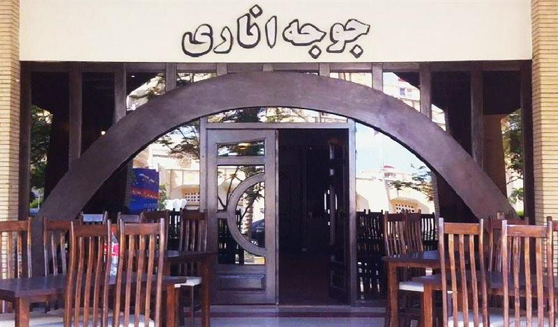 رستوران-جوجه-اناری_1