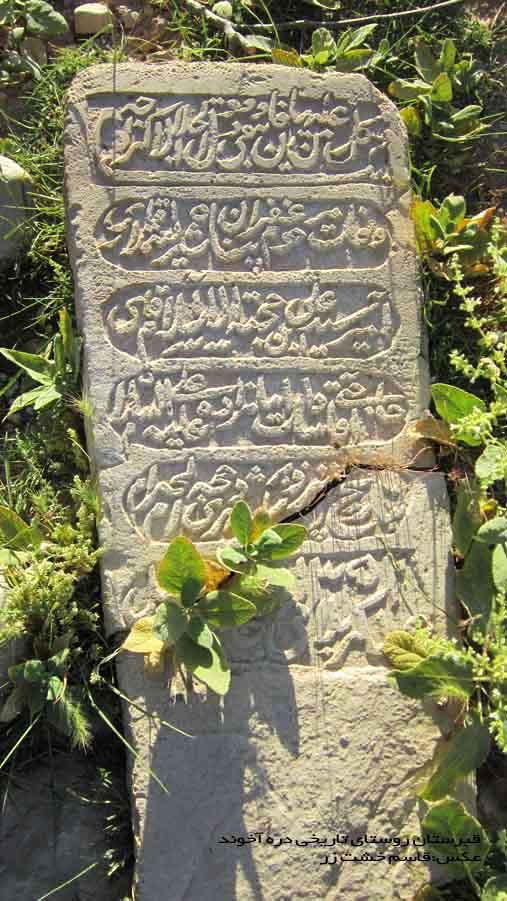 قبرستان--تاریخی-دره-آخوند_2