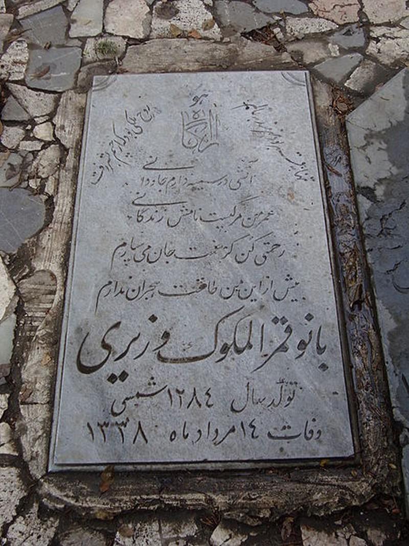 آرامگاه-ظهیر-الدوله_2
