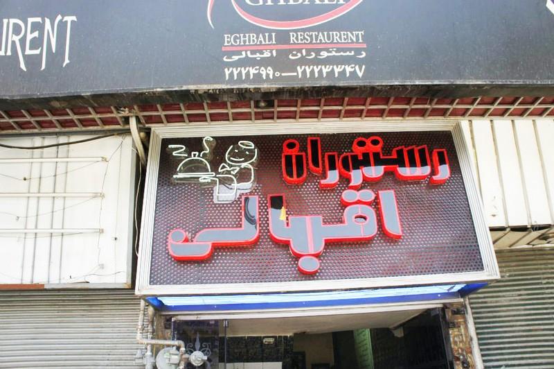 رستوران-اقبالی_1