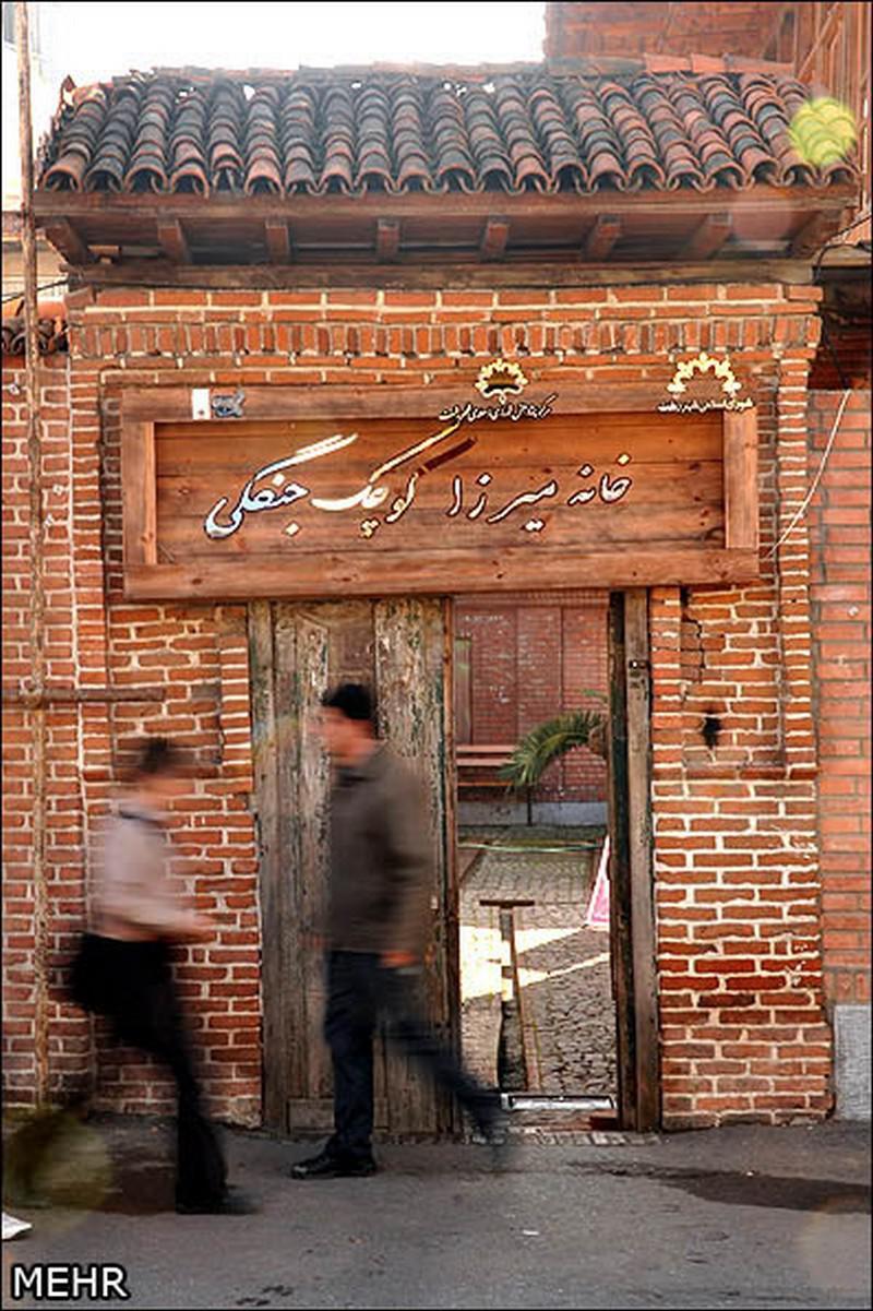 خانه-میرزا-کوچک-خان_8