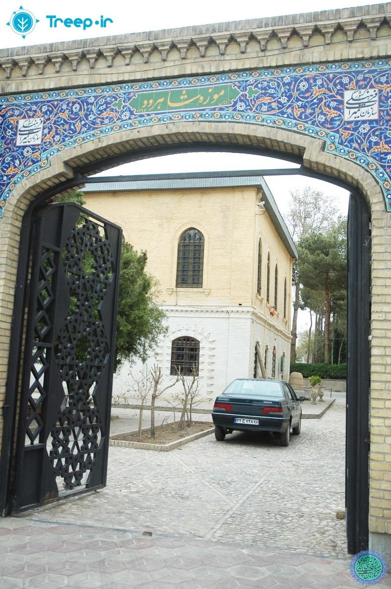 موزه-شاهرود_1
