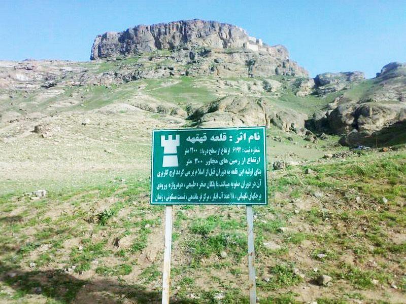 قلعه-قهقهه_3