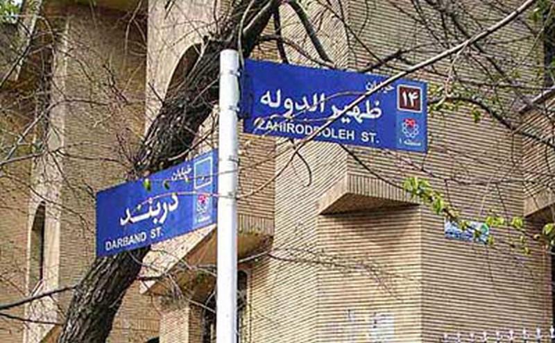 آرامگاه-ظهیر-الدوله_4