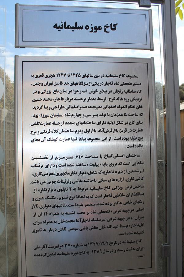 کاخ-سلیمانیه_6