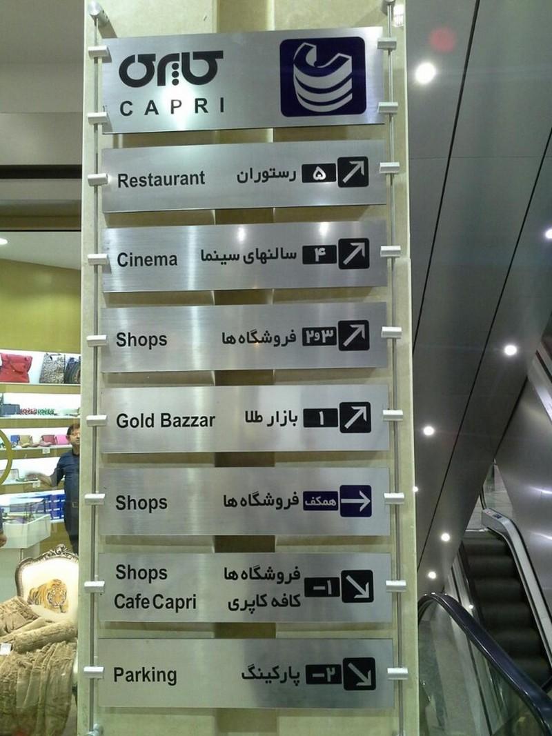 مرکز-خرید-کاپری_12