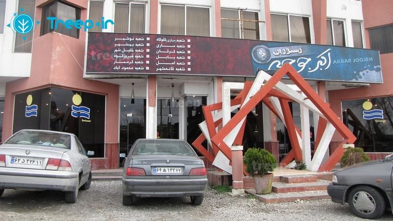 رستوران-اکبر-جوجه_2