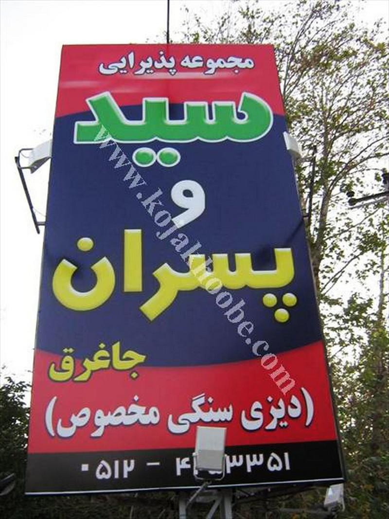 رستوران-سید-جاغرق_3