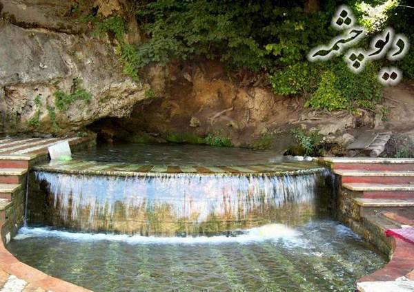 دیو-چشمه-نوشهر_8
