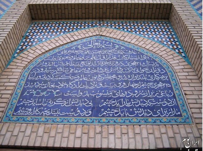 آرامگاه-شیخ-ابوالحسن-خرقانی_7