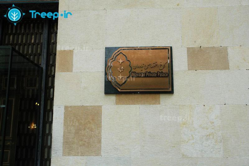 کاخ-موزه-نیاوران_30