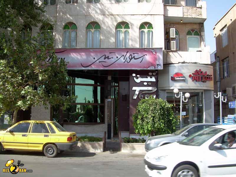 رستوران-تین_1