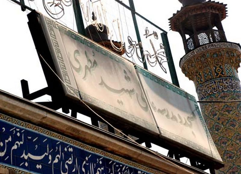 مسجد-سپهسالار_40