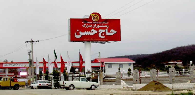 رستوران-حاج-حسن_3