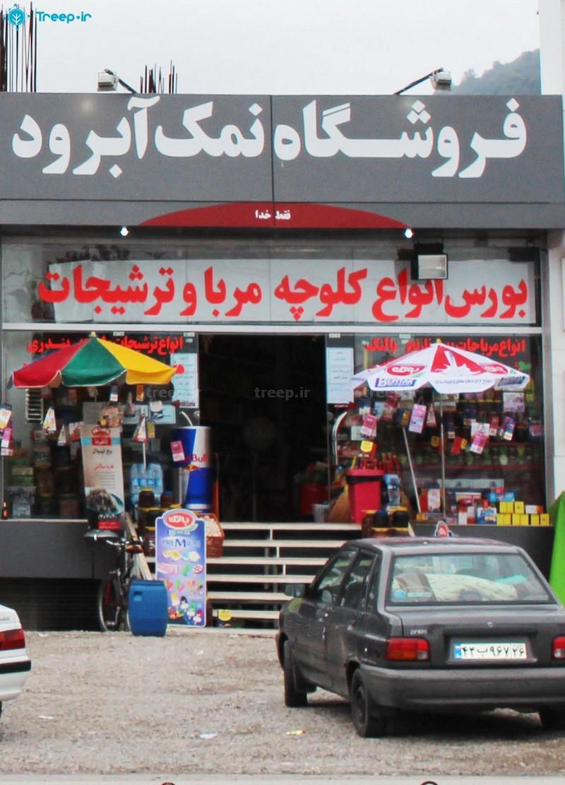 مراکز-خرید-جاده-چالوس-نمک-آبرود_8